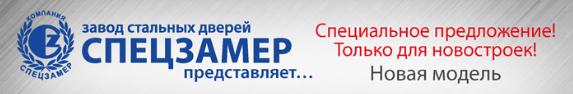Компания СпецЗамер - входные двери для квартир ЖК Ново-Никольское